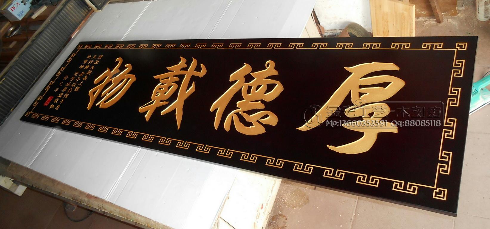 厚德载物 - 金宏工艺-木雕牌匾|木刻招牌|雕刻书法